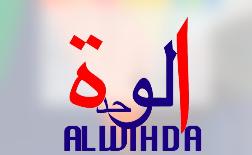 Pourquoi s'en prend-t-on à Alwihda ?