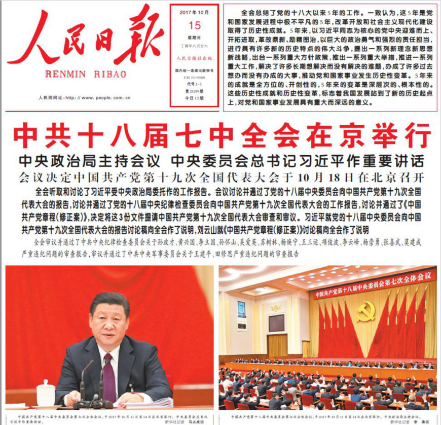 CPC demonstrates strong resolution to root out corruption ahead of 19th National Congress