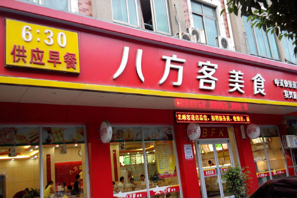 Western fast food loses glamour as consumption in China matures