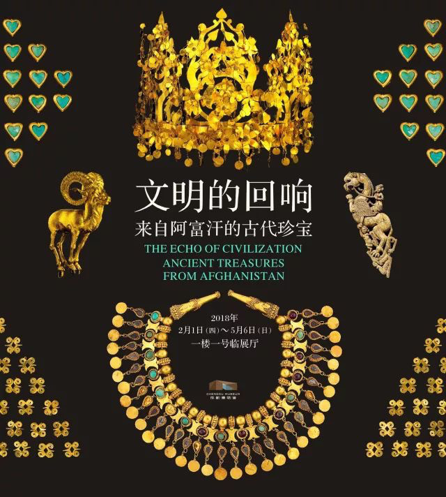 """A poster of the theme exhibition """"The echo of civilization"""". (Photo from the official website of Chengdu Museum)"""