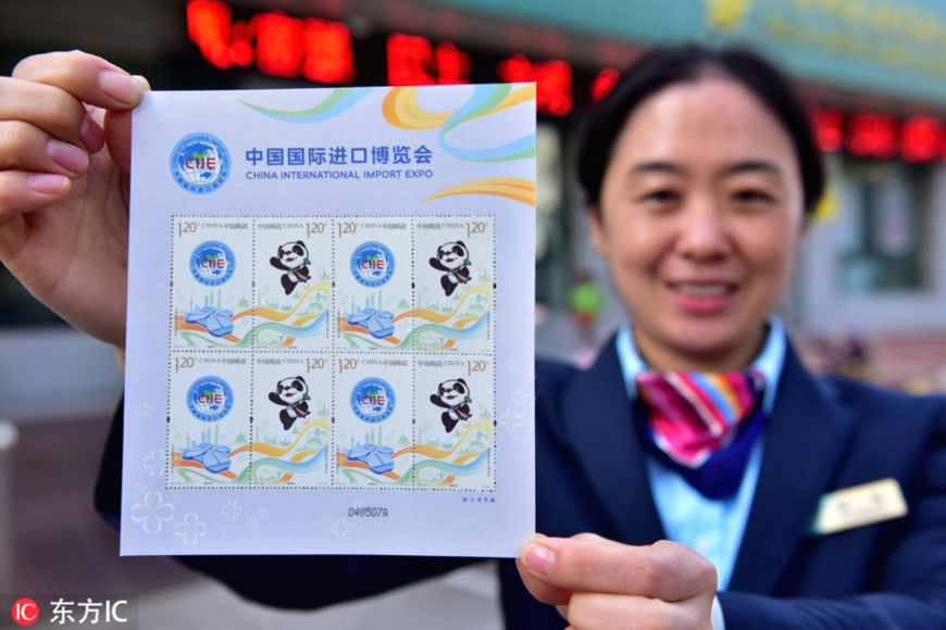 China Post and the China International Import Expo (CIIE) Bureau released stamps to commemorate the CIIE, Nov. 5, 2018. Photo/IC