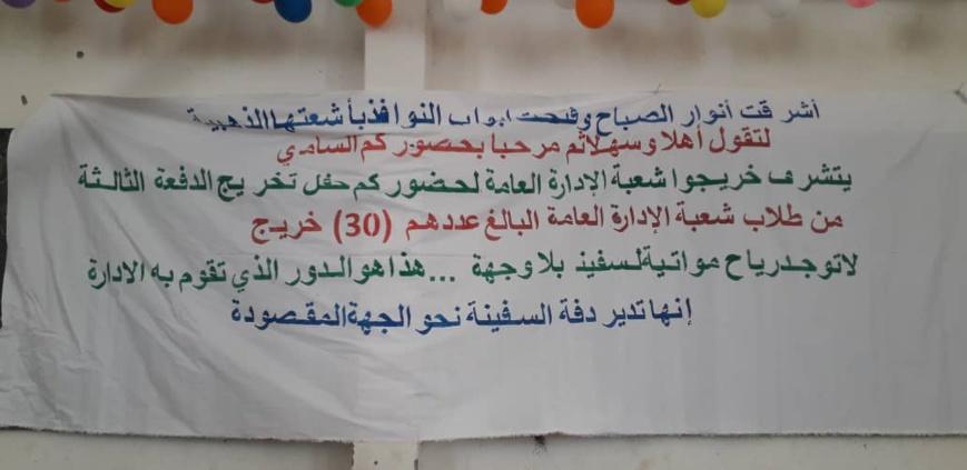Tchad : 30 lauréats de l'Université Adam Barka diplômés. © Alwihda Info