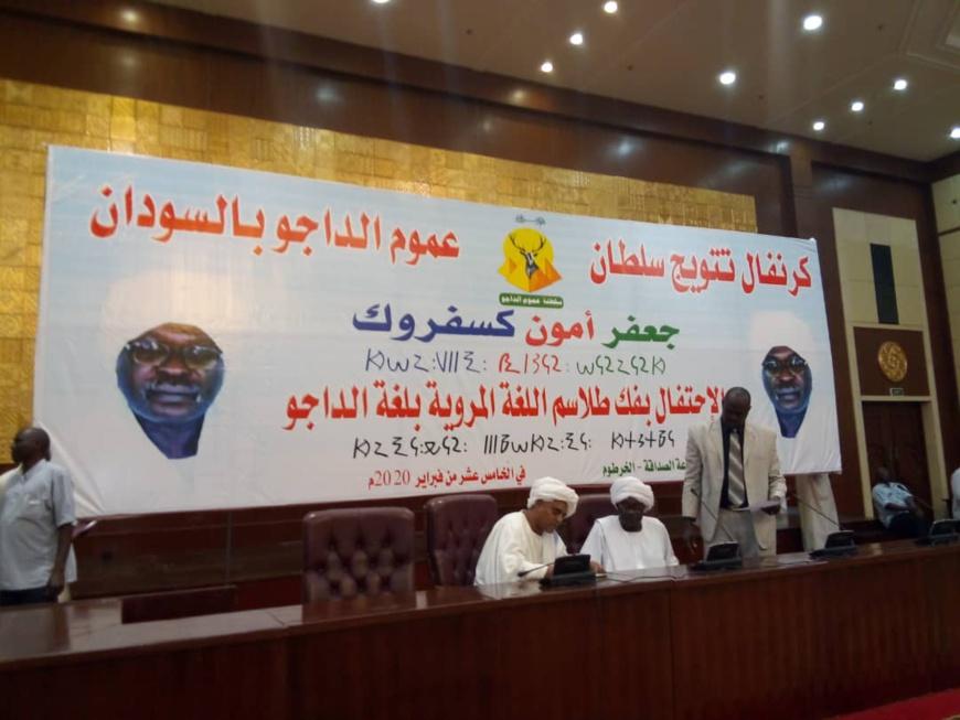 سودان :  تتويج سلطان عموم الداجو بالسودان // جعفر أمون كسفورك