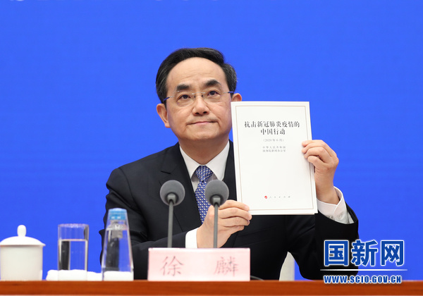 Xu Lin, deputy head of the Publicity Department of the Communist Party of China Central Committee and director of the State Council Information Office, introduces a white paper on China's fight against COVID-19 at a press conference, June 7. (Photo by Xu Xiang, courtesy of scio.gov.cn)