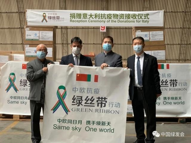 The Green Ribbon Initiative donates materials to Italy to help the latter better cope with the COVID-19 epidemic, March 25. Photo from the official account of the China Biodiversity Conservation and Green Development Foundation on WeChat