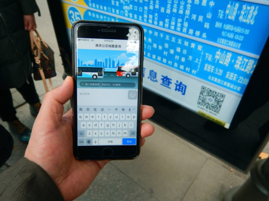 A citizen in Nanjing, capital of East China's Jiangsu Province, uses a mini program which provides local public transportation information. Photo by Wang Luxian/ People's Daily Online