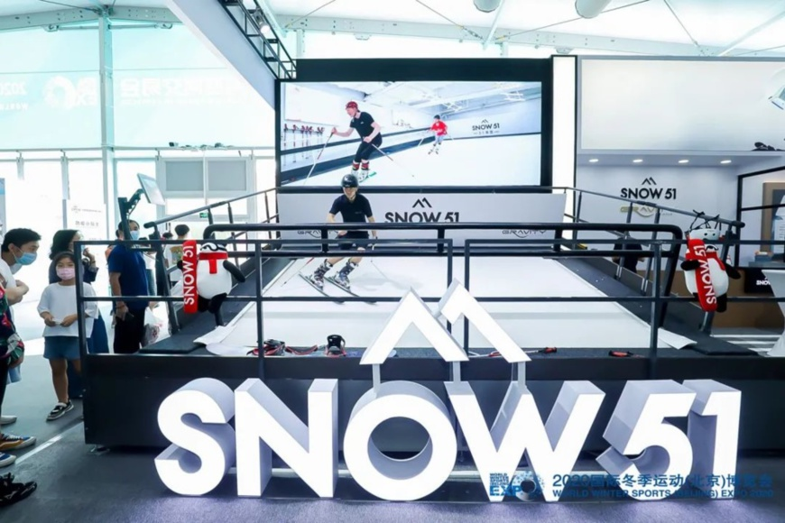 Photo shows a movable and foldable skiing simulator exhibited by Snow51, an Austrian professional ski training institution, at the 2020 World Winter Sports (Beijing) Expo (WWSE). (Photo/Official WeChat account of WWSE)