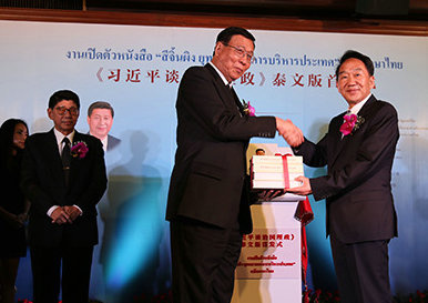 "Thai edition of book ""Xi Jinping: The Governance of China"" released in Thailand"