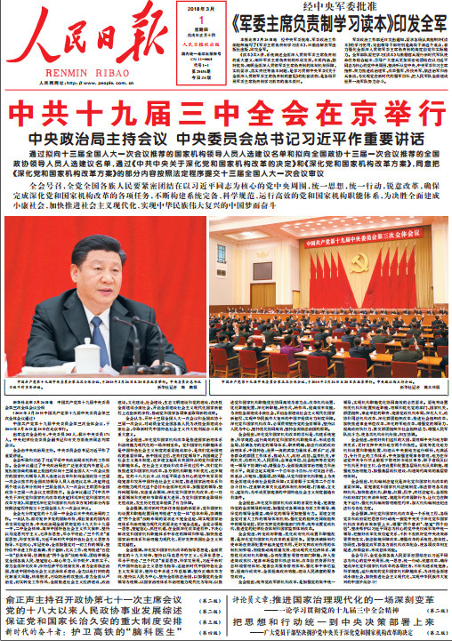 The convening of the third plenary session of the 19th CPC Central Committee makes headline of People's Daily on March 1, 2018.
