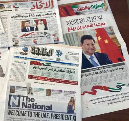 UAE hails Xi's visit as a significant, festive event