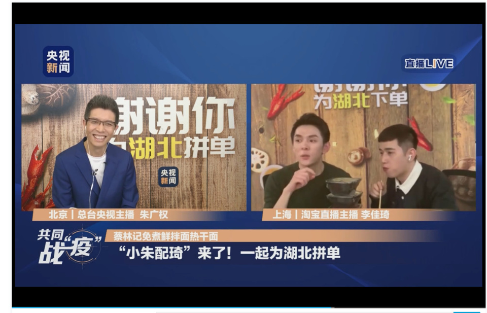 On April 6, live-sales sensation Li Jiaqi and news anchor Zhu Guangquan worked together to promote Hubei products together online. They received 40 million yuan orders during the 2 hours live show. Photo: screenshot from the live show