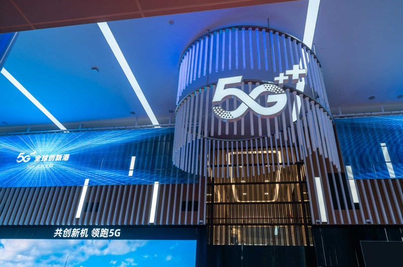 The photo taken on April 14 shows the 5G International Innovation Harbor at the North Bund waterfront in Hongkou district, Shanghai. Photo by Wang Gang/People's Daily Online