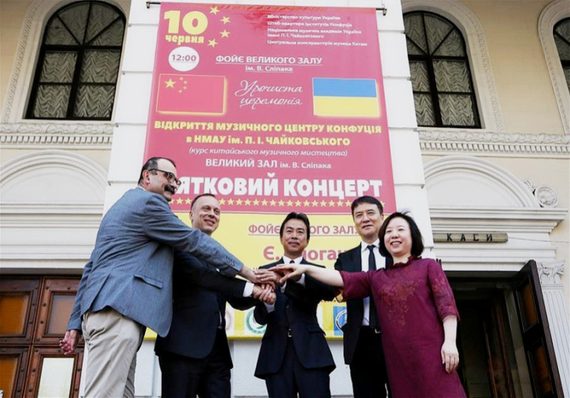 Central Conservatory of Music of China and the Ukrainian National Tchaikovsky Academy of Music sign a cooperation agreement on establishing a Music Confucius Classroom, and hold a concert celebrating the opening of the Classroom and academic exchanges in June, 2019. (Photo courtesy of Central Conservatory of Music)