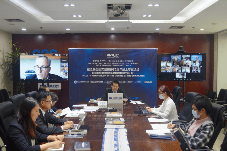 Photo shows the online forum held in commemoration of the 75th anniversary of the signing of the UN Charter. (Photo from the website of the Center for China and Globalization (CCG))