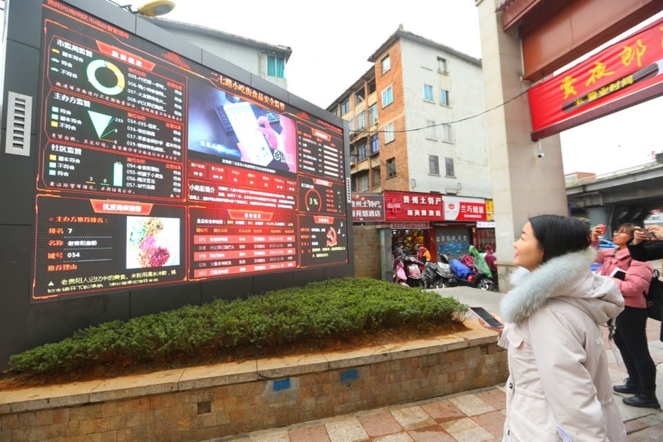 Photo shows a screen on Erqi Road in Guiyang, Southwest China's Guizhou Province, that displays food safety information. (Photo by Guizhou Daily)