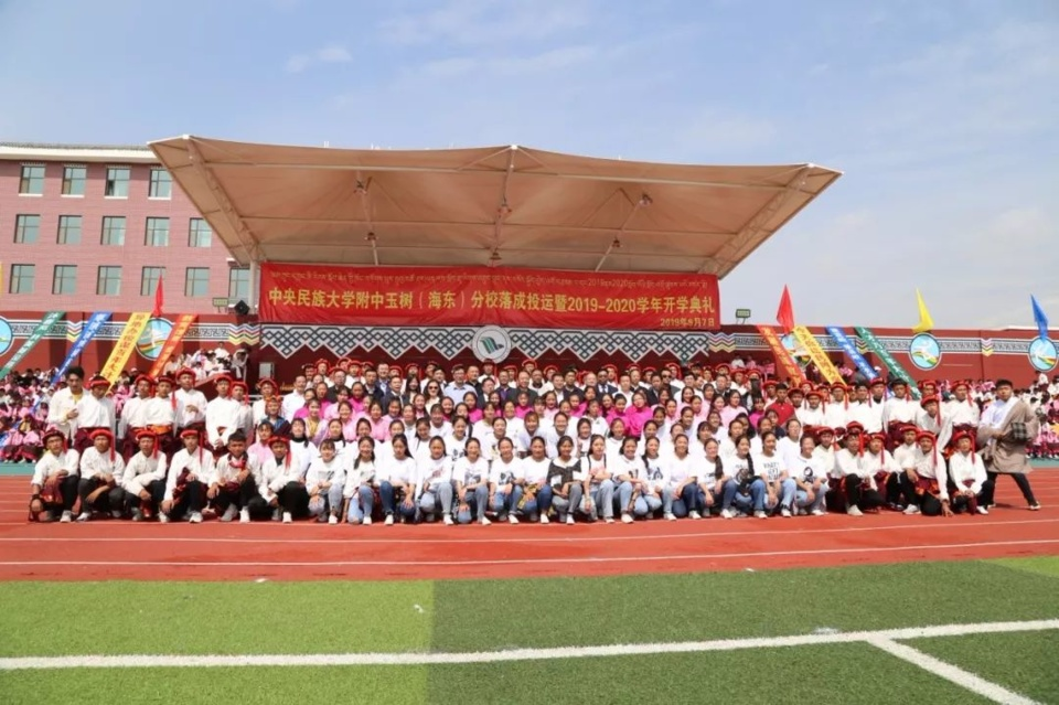 Photo shows the inauguration ceremony of the Yushu (Haidong) campus of the High School Affiliated to Minzu University of China. Photo courtesy of the High School Affiliated to Minzu University of China