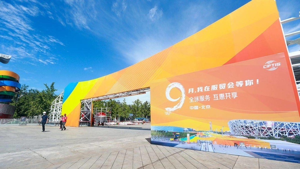 Photo shows the colorful entrance of the outdoor venue of the 2020 CIFTIS. (Photo/Qianlong.com)