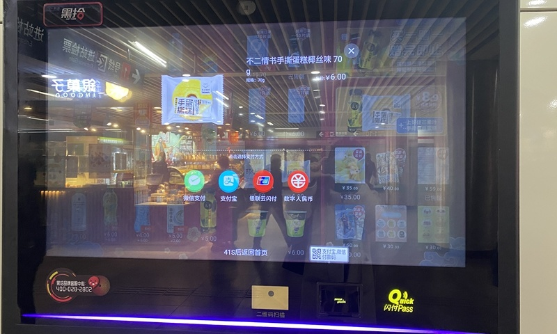 A vending machine in a Shanghai underground station allows customers to pay by digital yuan. Photo by Xie Jun/GT